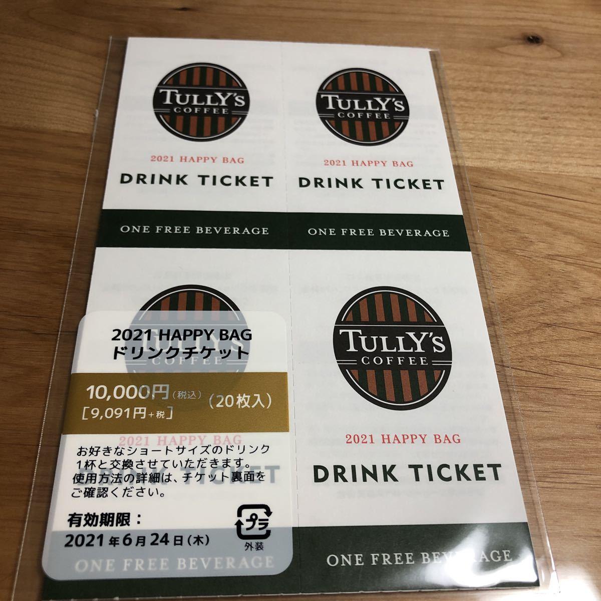 タリーズコーヒー ドリンクチケット 20枚セット_画像1