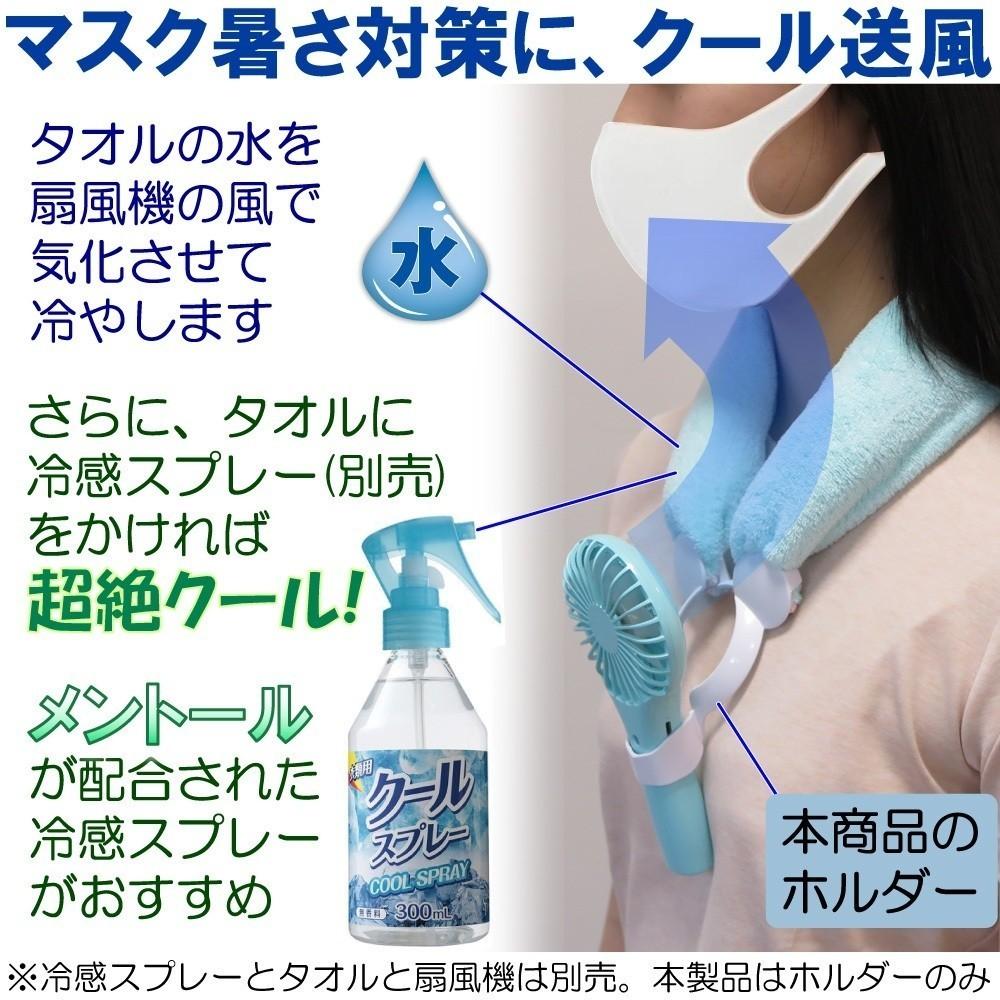 【ピンク】熱中症対策グッズ 携帯扇風機用 抱っこホルダー(クールタオル付)