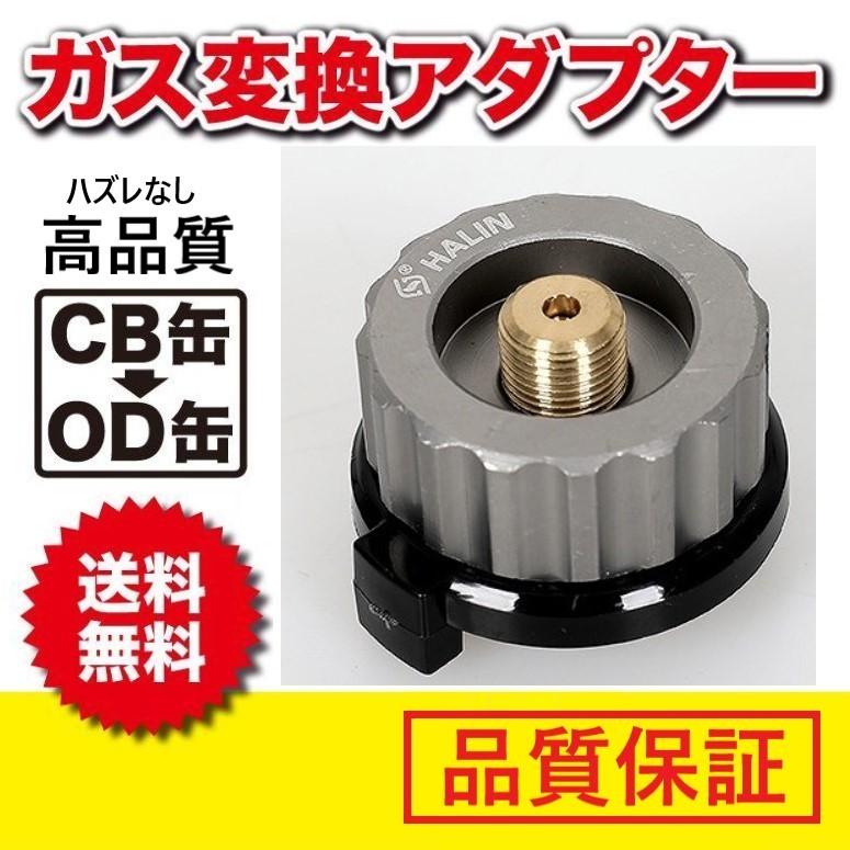 【高品質】カセットガス 変換 アダプター OD缶 CB缶 変換