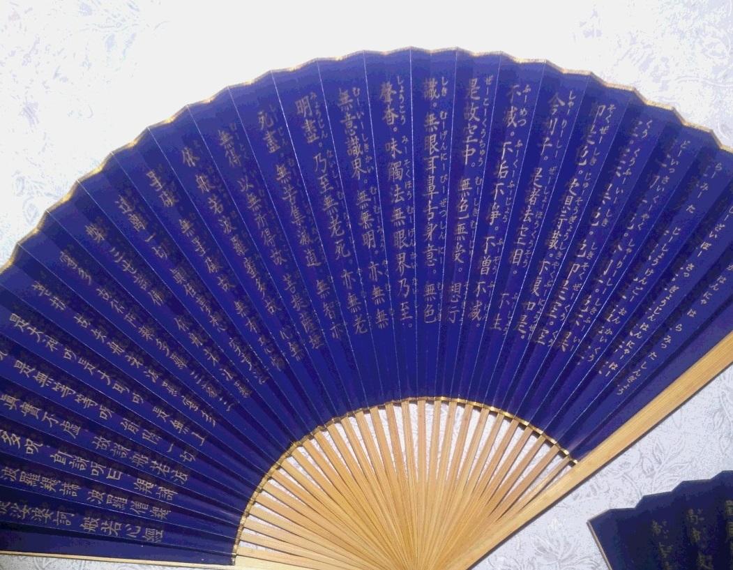 扇子 2本 セット 般若心経 飾扇 着物 和装小物 和扇 京扇 将棋 囲碁 棋士 日本舞踊 能楽 和風 縁起 紫色 金色 昭和 レトロ まとめて so8_画像3