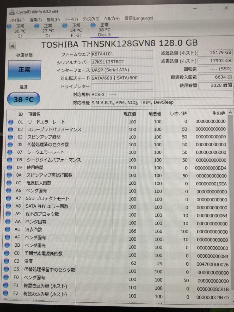 SSD 東芝 TOSHIBA 128GB 3個まとめ 128GB SATA M.2 M2 2280