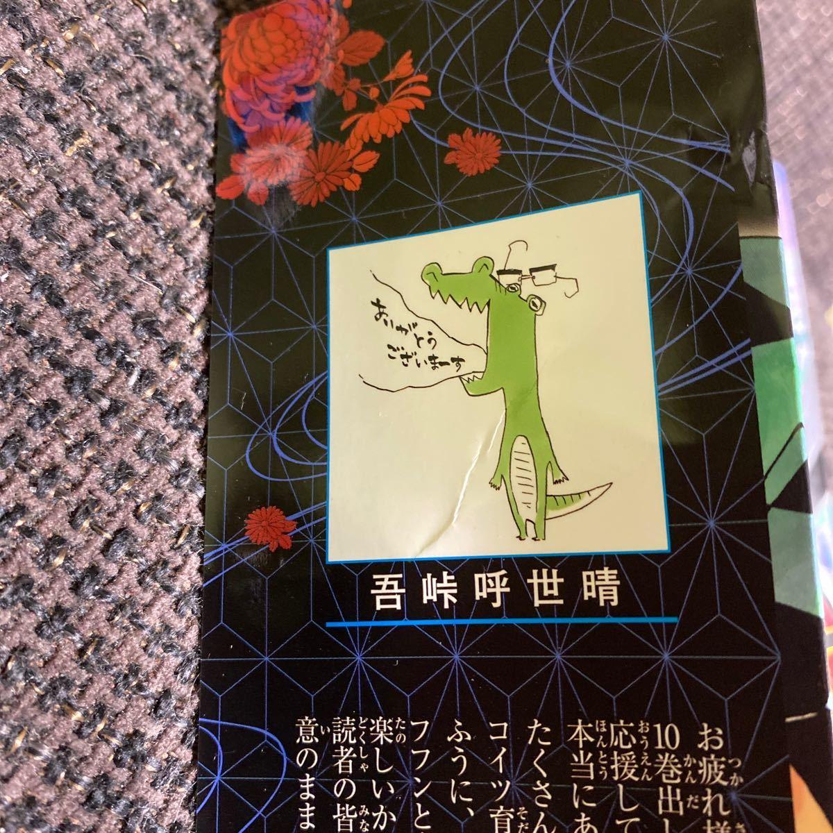 集英社 鬼滅の刃    9巻、10巻  2017年 〜18年第1印刷発行