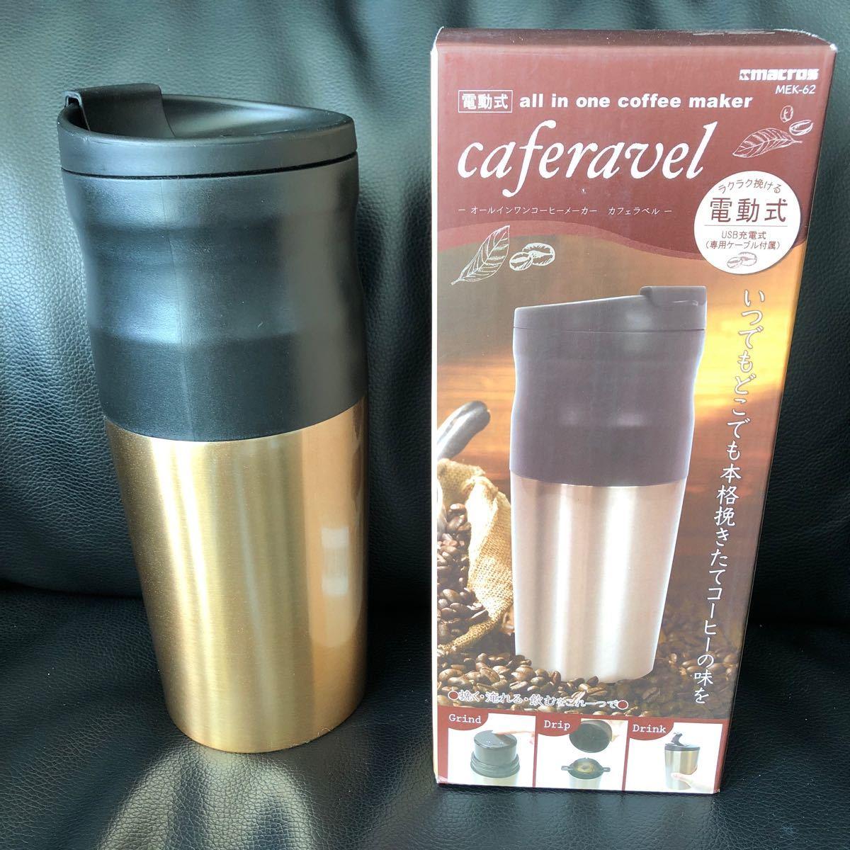 電動オールインワン USB充電式 コーヒーメーカー