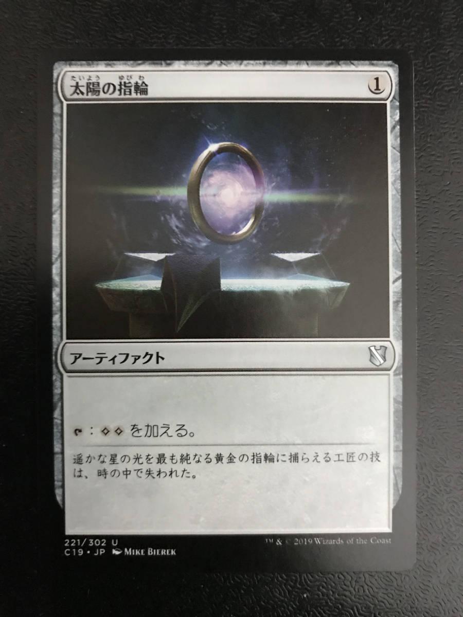 ◆C19 太陽の指輪/Sol Ring (日) 1枚_画像1