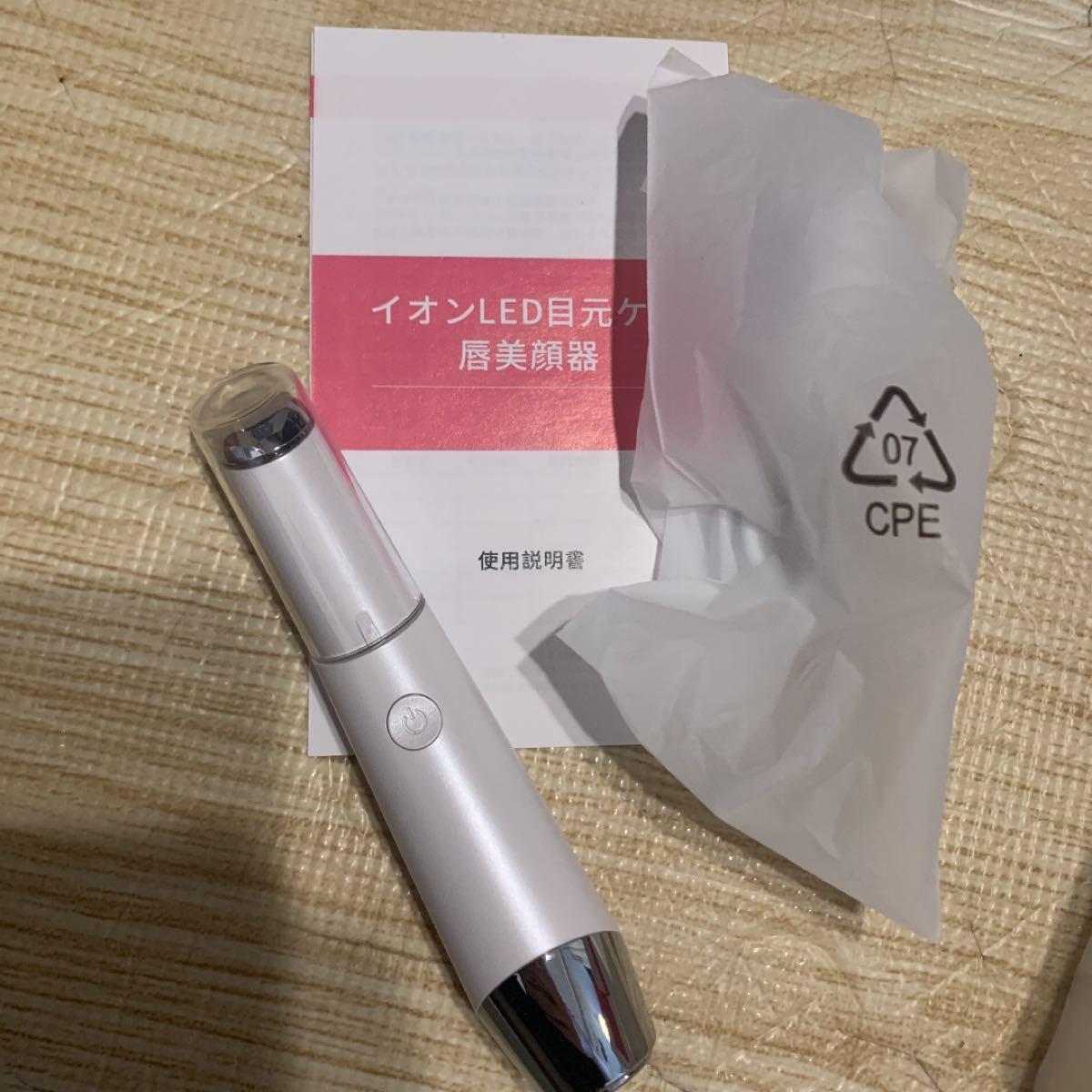 目元ケア美顔器 フェイスケア 振動 温熱 クマ シワ 法令線改善 USB充電 温冷美顔器 エステ クマ対策 温冷 美顔器 毛穴ケア
