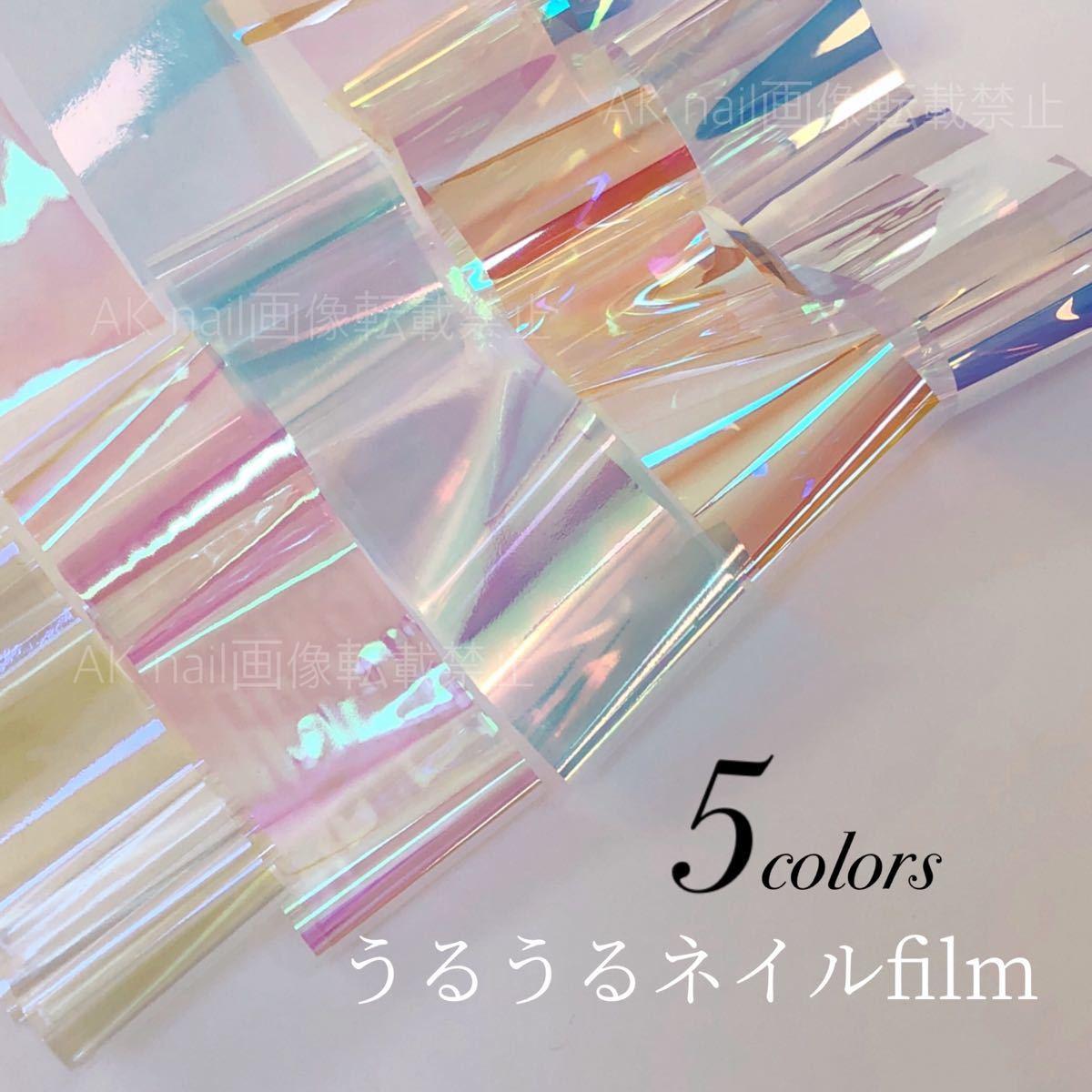 ネイルフィルム 5カラーセット うるうる氷ネイル 韓国ネイル オルチャン