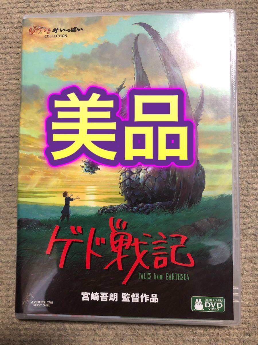 スタジオジブリ ゲド戦記 DVD