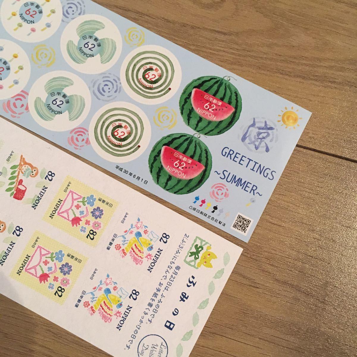 切手シール 62円 82円 シート 二枚