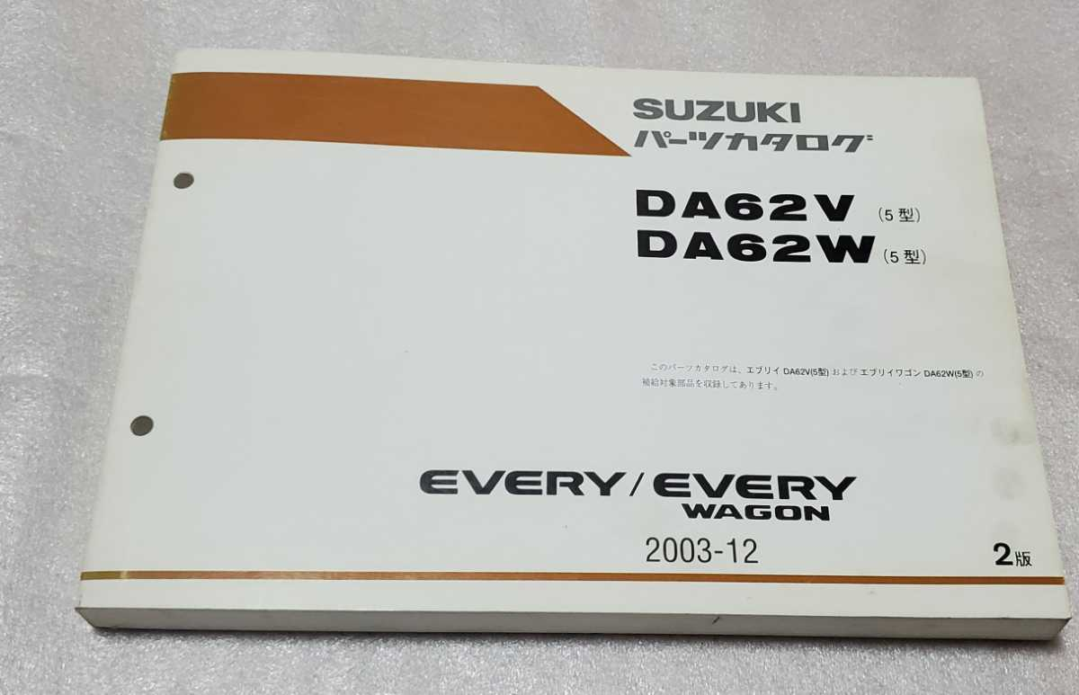 SUZUKI パーツカタログ DA62V DA62W EVERY 5型 2003-12 2版 スズキ エブリイ サービスマニュアル_画像1
