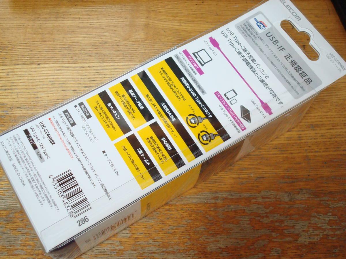 ELECOM USB Type-C USB2.0 長さ4m U2C-CC40NBK 送料無料