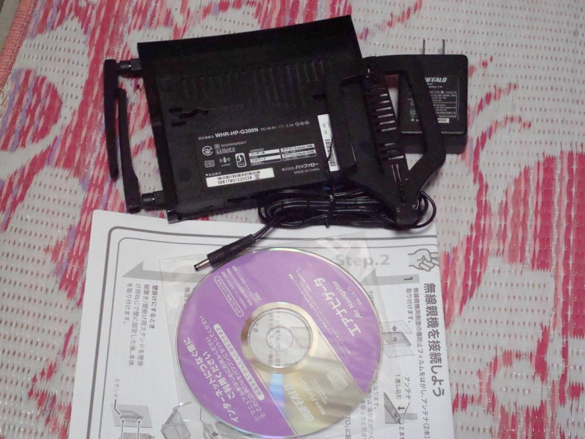 BUFFALO 300Mbpsハイパワー無線LAN親機 WHR-HP-G300N 送料無料