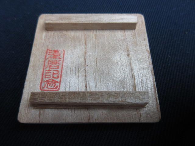 【賣茶】煎茶道具/骨董/美術_画像3