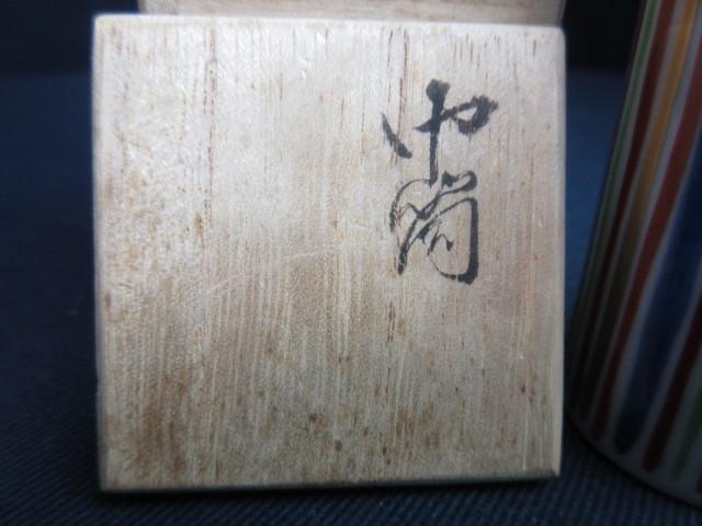 【賣茶】煎茶道具/骨董/美術_画像2