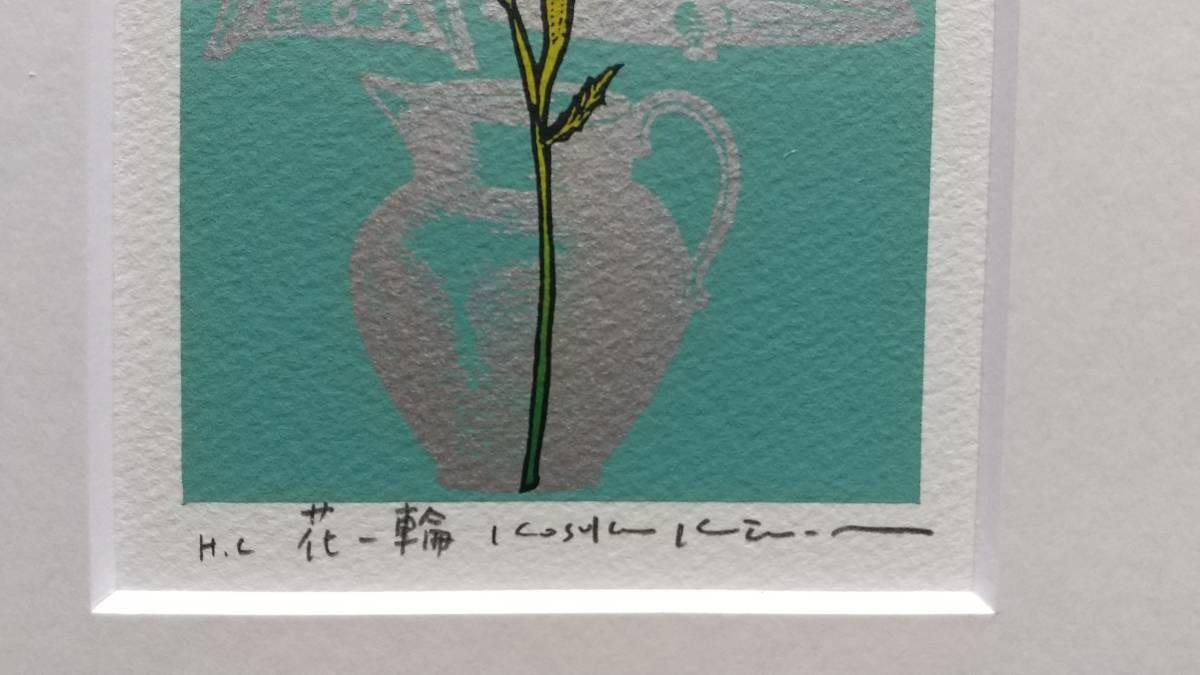 木村光佑 『 花一輪 』 シルクスクリーン 直筆サイン入り 額装 【真作保証】_画像6