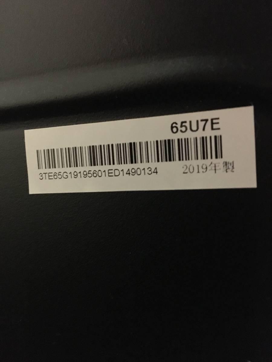 Hisense ハイセンス 65インチ 65型 65u7e 4Kチューナー内蔵 液晶テレビ 保証有【美品】_画像4
