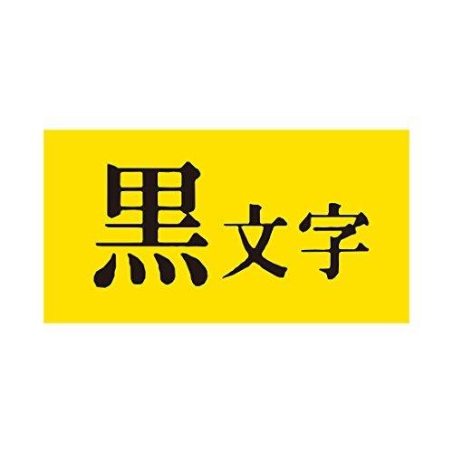 黄/黒文字 12mm キングジム テープカートリッジ テプラPRO カラーラベル SC12Y イエロー 黄/黒文字 12mm_画像2