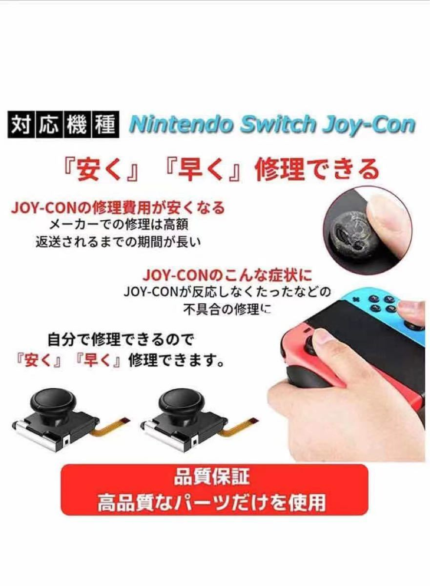 Switch NS Joy-con対応 コントロール 修理キット キャップ付き