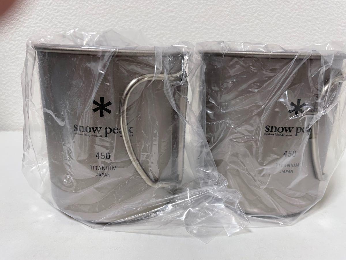 スノーピーク マグカップ snow peak TITANIUM 450 ペアセット