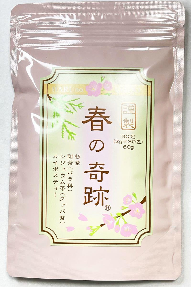 春の奇跡 花粉対策 甜茶 てん茶 他 ティーバッグ 30包ノンカフェイン