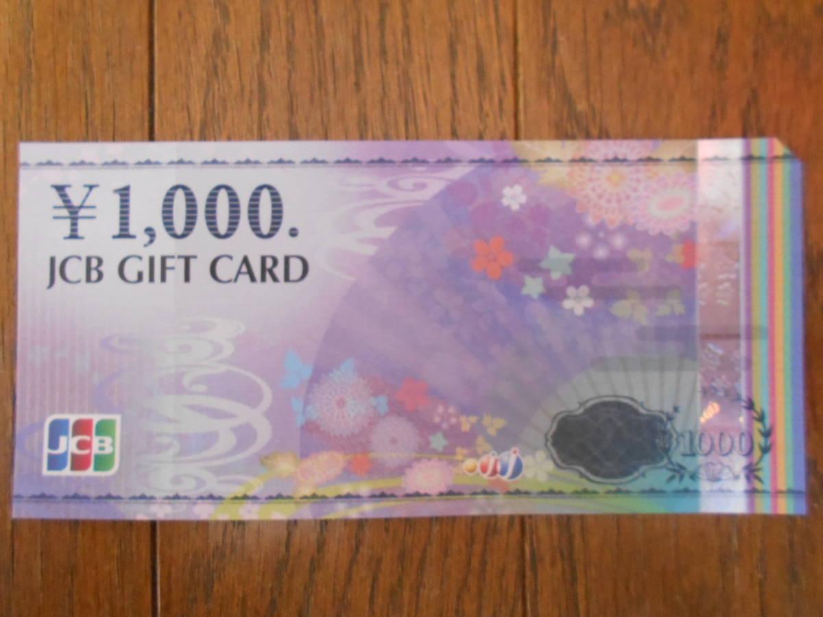 JCBギフトカード 1000円 _画像1
