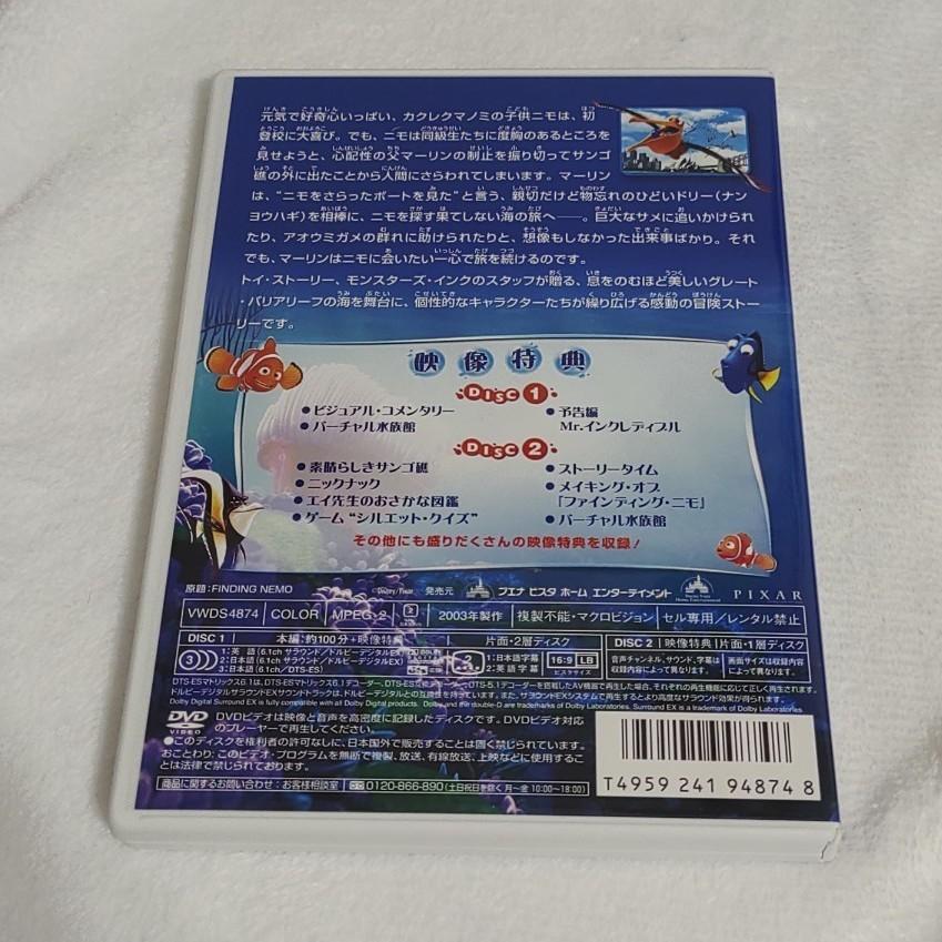 ファインディングニモ DVD ディズニー