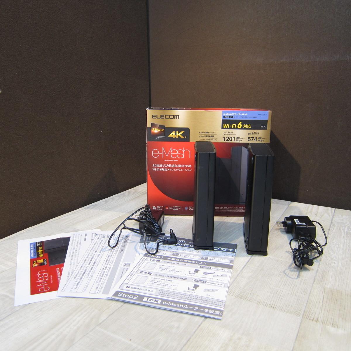 S0622【未使用】エレコム メッシュ WiFiルーター 無線LAN 親機+中継器セット WiFi6 11ax 1201+574Mbps IPv6(IPoE)対応 有線ギガ WMC-2LX-B