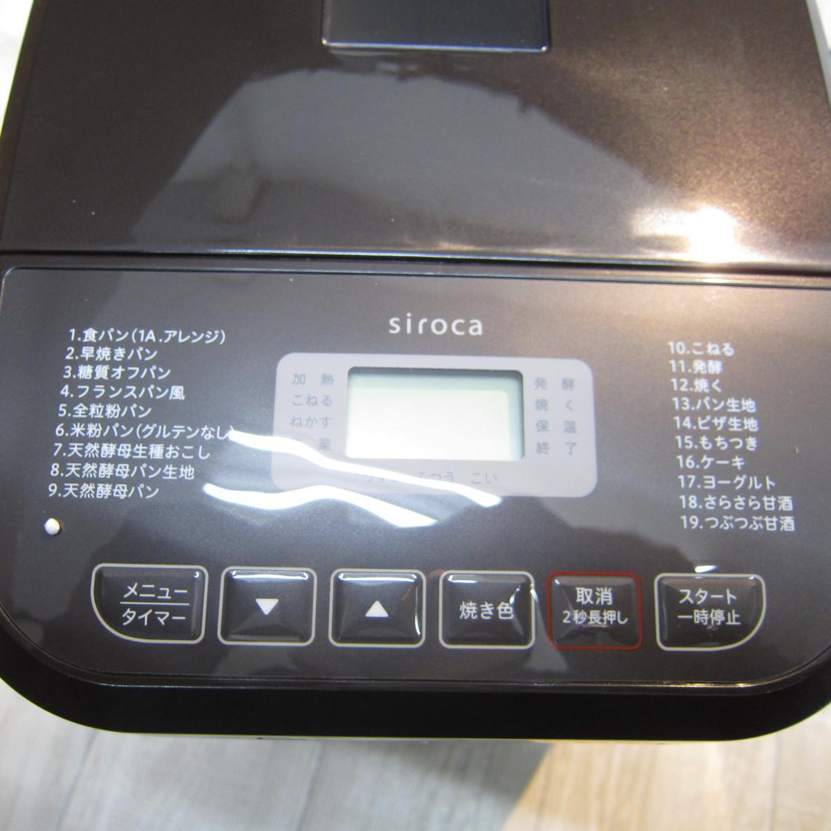 S1906【未使用】シロカ 全自動コンパクト ホームベーカリー [20メニュー/1斤タイプ/餅つき機] おうちベーカリー SB-1D151