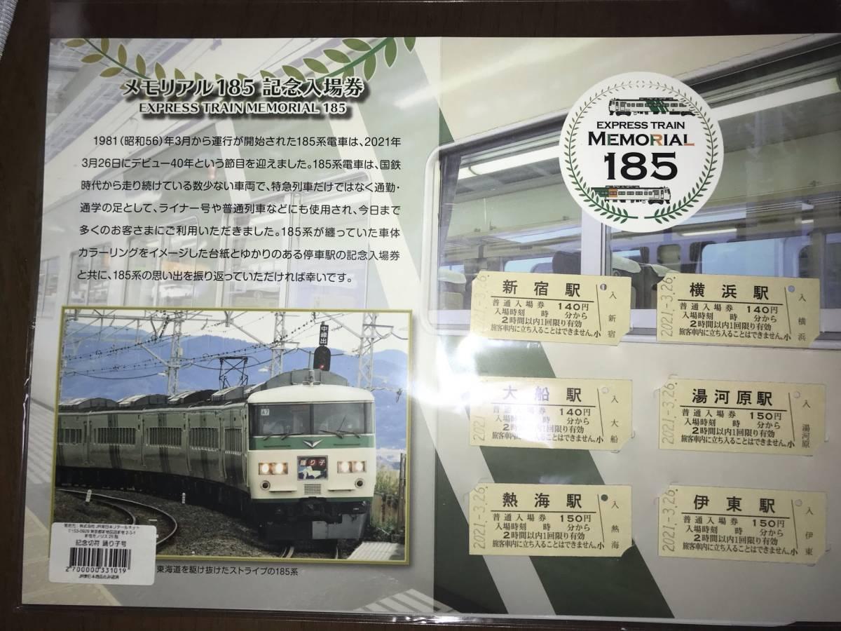 【記念乗車券】 「メモリアル185」記念入場券(特急踊り子セット)_画像2
