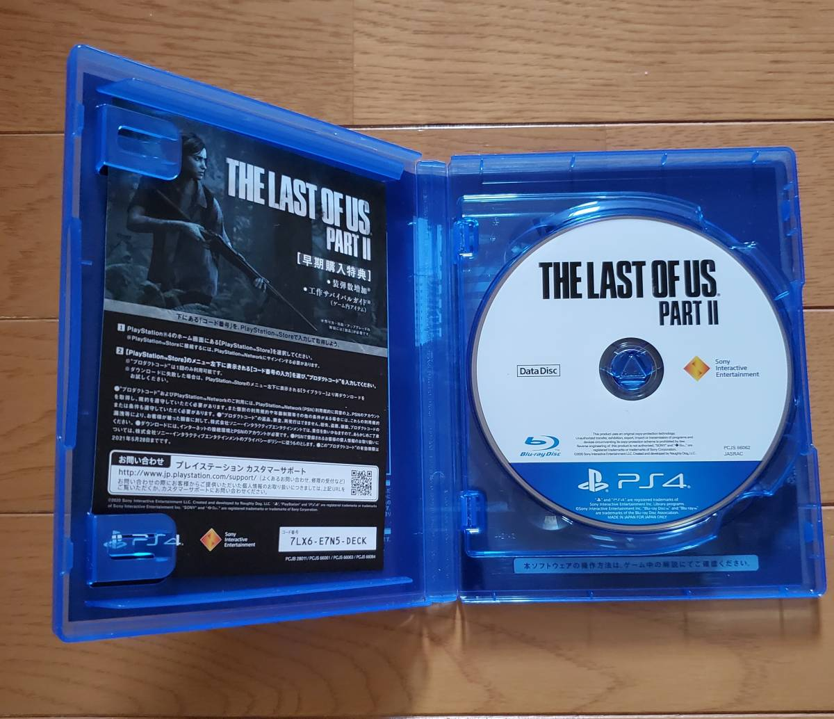 PS4【即決・送料込】ラストオブアス2 THE LAST OF US PART2 中古 美品