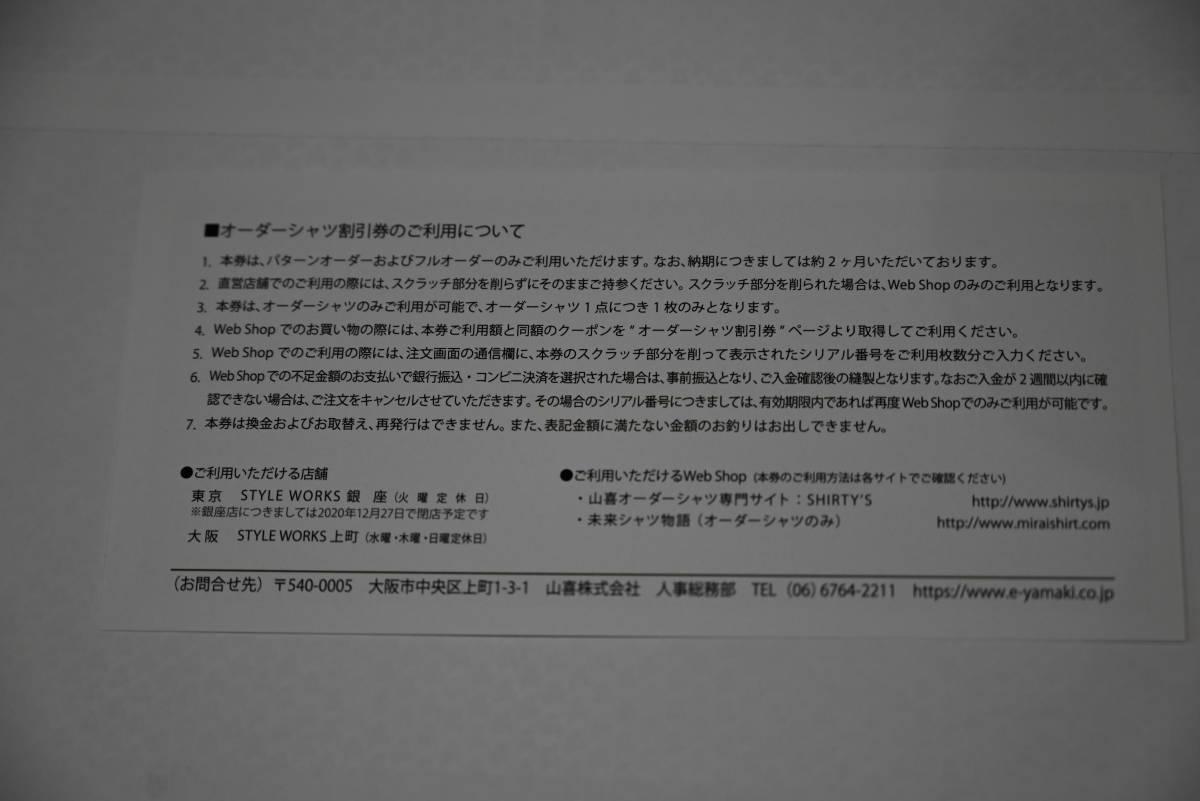★山喜 株主優待オーダーシャツ割引券2500円1枚★_画像2