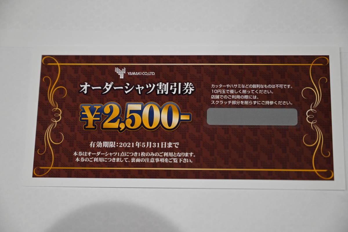 ★山喜 株主優待オーダーシャツ割引券2500円1枚★_画像1