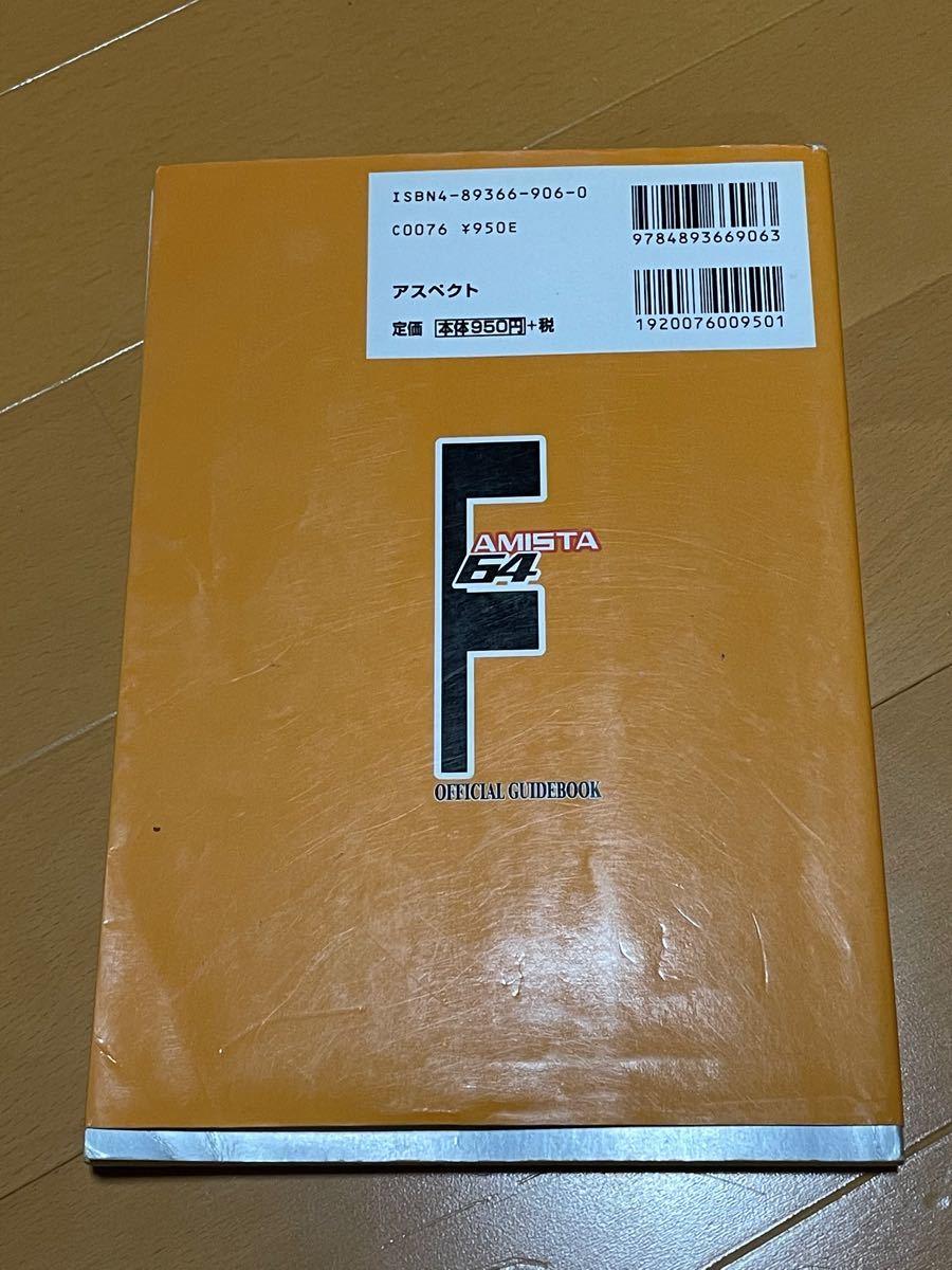 攻略本 ファミスタ64 オフィシャルガイド