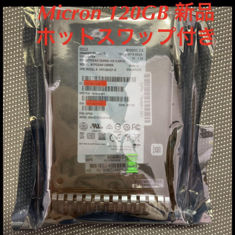 Micron製 M500DC SSD 120GB 2.5インチSATA ホットスワップ付き[新品未開封]