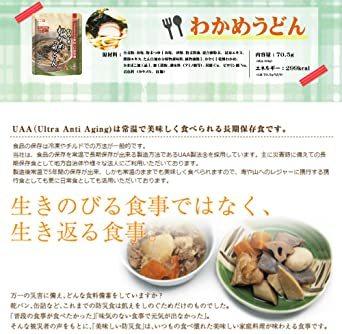 非常食セット 美味しい防災食 7日分 「おかず・お惣菜・麺類 豪華21種類セット」_画像8