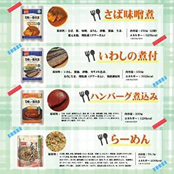 非常食セット 美味しい防災食 7日分 「おかず・お惣菜・麺類 豪華21種類セット」_画像3