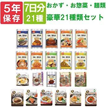 非常食セット 美味しい防災食 7日分 「おかず・お惣菜・麺類 豪華21種類セット」_画像2