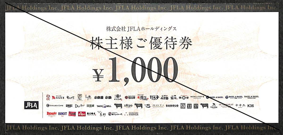 ◆JFLAホールディングス株主優待券10,000円「TACOBELL、とりでん、ぢどり亭」 ☆ゆうパケット(おてがる版)無料b_画像2