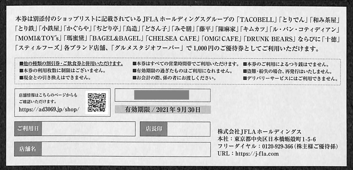 ◆JFLAホールディングス株主優待券10,000円「TACOBELL、とりでん、ぢどり亭」 ☆ゆうパケット(おてがる版)無料b_画像3