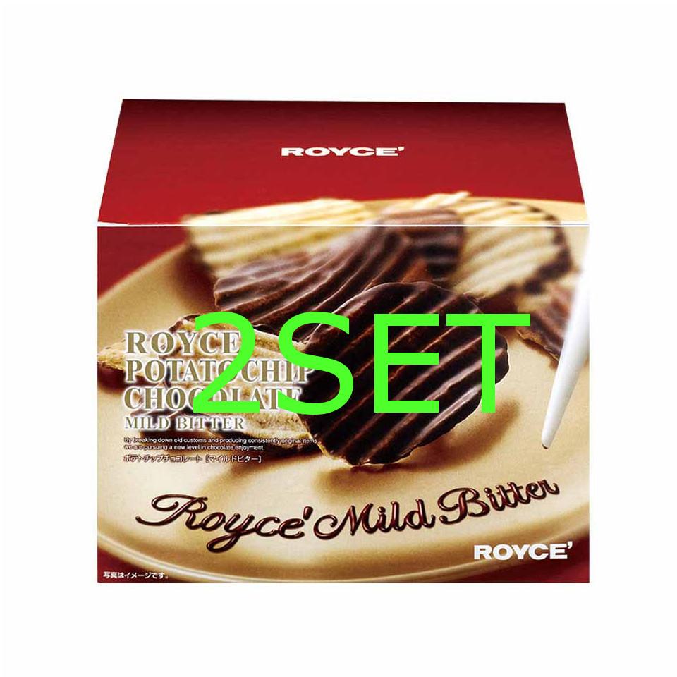 ☆【送料無料】ロイズ 【二個】 ポテトチップチョコレート [マイルドビター] 他北海道お土産多数出品中 ROYCE'_画像1