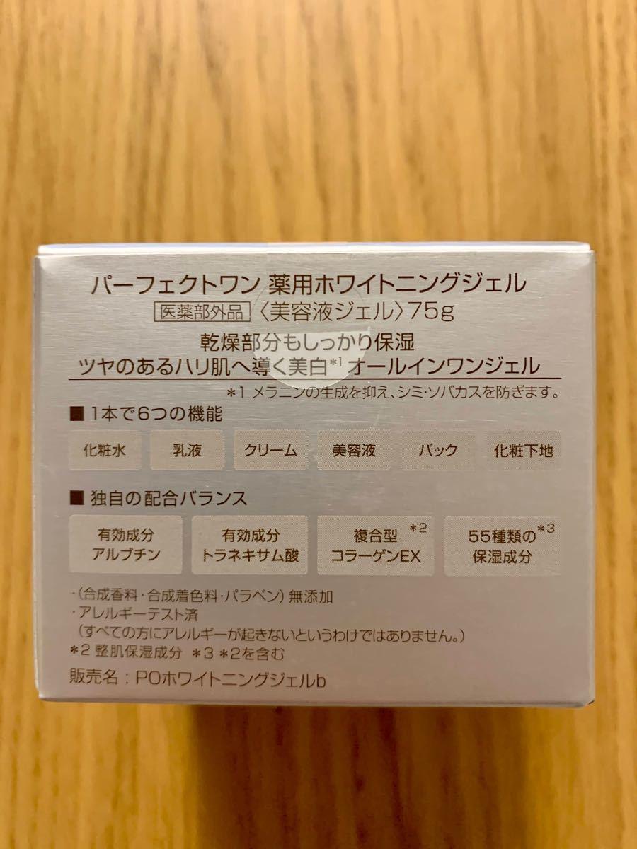 【新品未開封】パーフェクトワン 薬用ホワイトニングジェル 75g