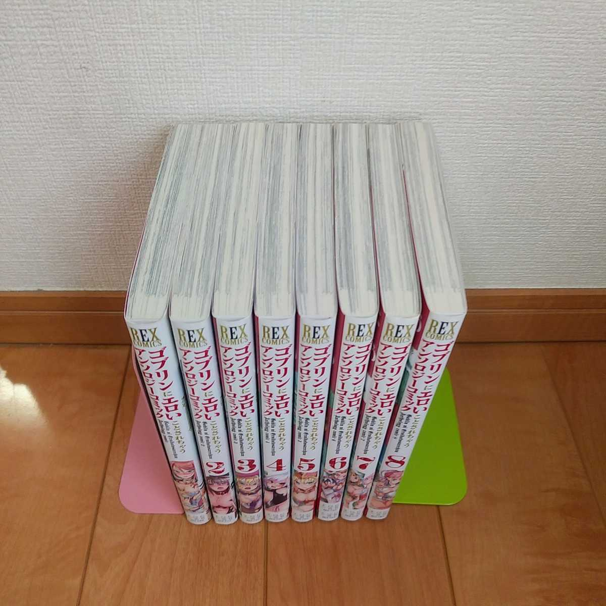全巻新刊購入 ゴブリンにエロいことされちゃう 1~8巻 全巻帯付き