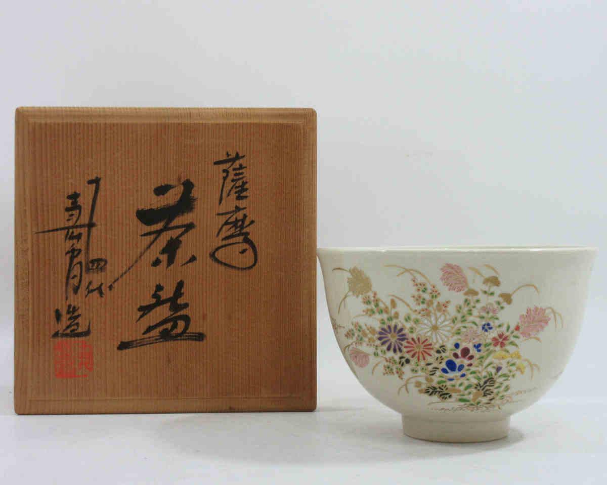 ■十四代沈壽官造 薩摩茶碗 共箱 共布 白薩摩(秋草)茶道具 薩摩焼 沈寿官 l85