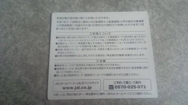 JAL 株主優待券 株主割引券★日本航空★1枚★株主優待★ 有効期間2021年5月31日 ★送料63~_画像2