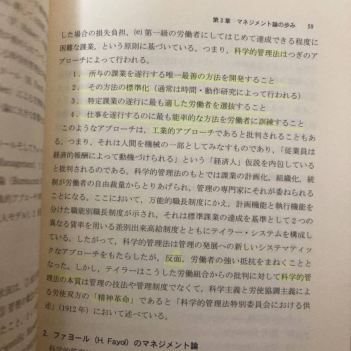 マネジメント/高橋正泰/木全晃/宇田川元一