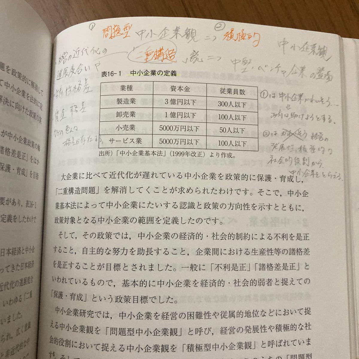 経営学への扉 フレッシュマンのためのガイドブック/明治大学経営学研究会