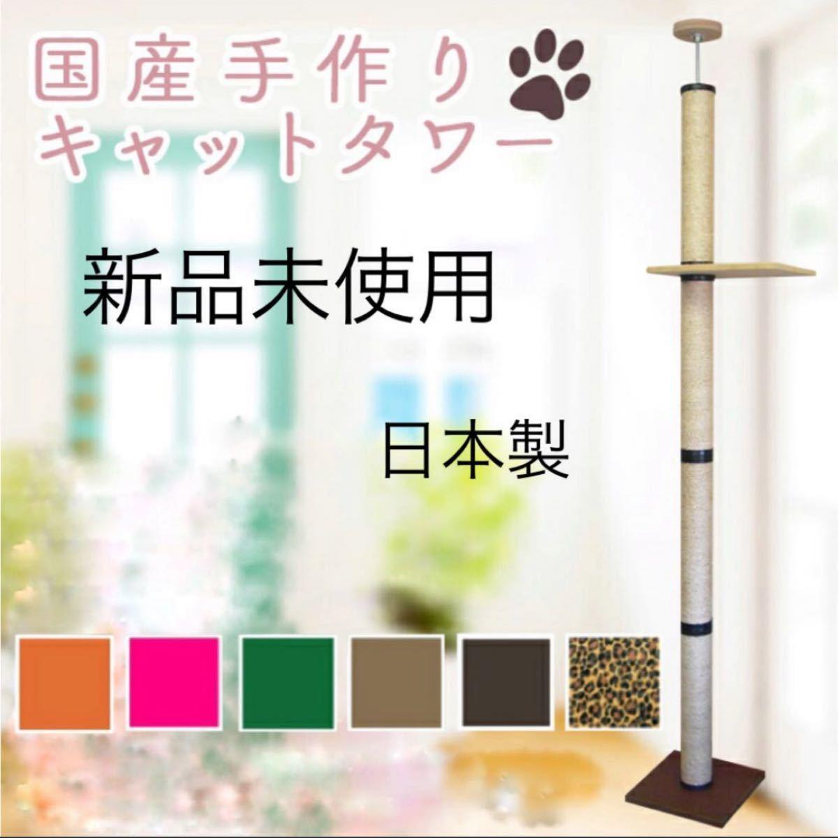キャットタワー シンプル 日本製  突っ張り  麻紐  天井突っ張りタイプ