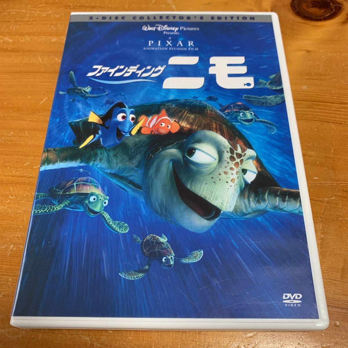 ファインディング ニモ DVD 映画 Disney ウォルトディズニー スタジオジャパン 中古 美品 送料無料