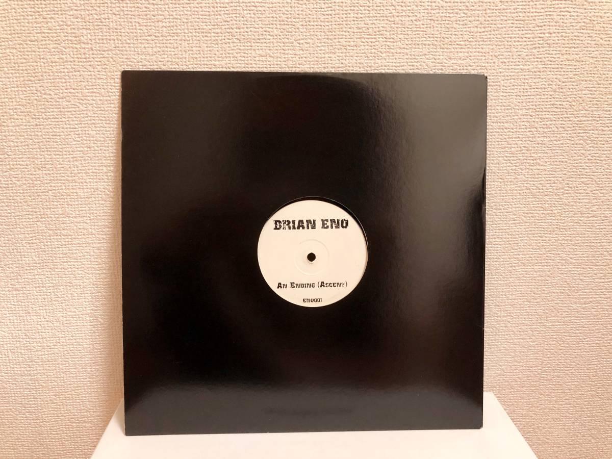 An Ending (ascent) (leama & moor remix) - Brian Eno ブライアン・イーノ 12インチ レコード 中古 状態良好 送料無料