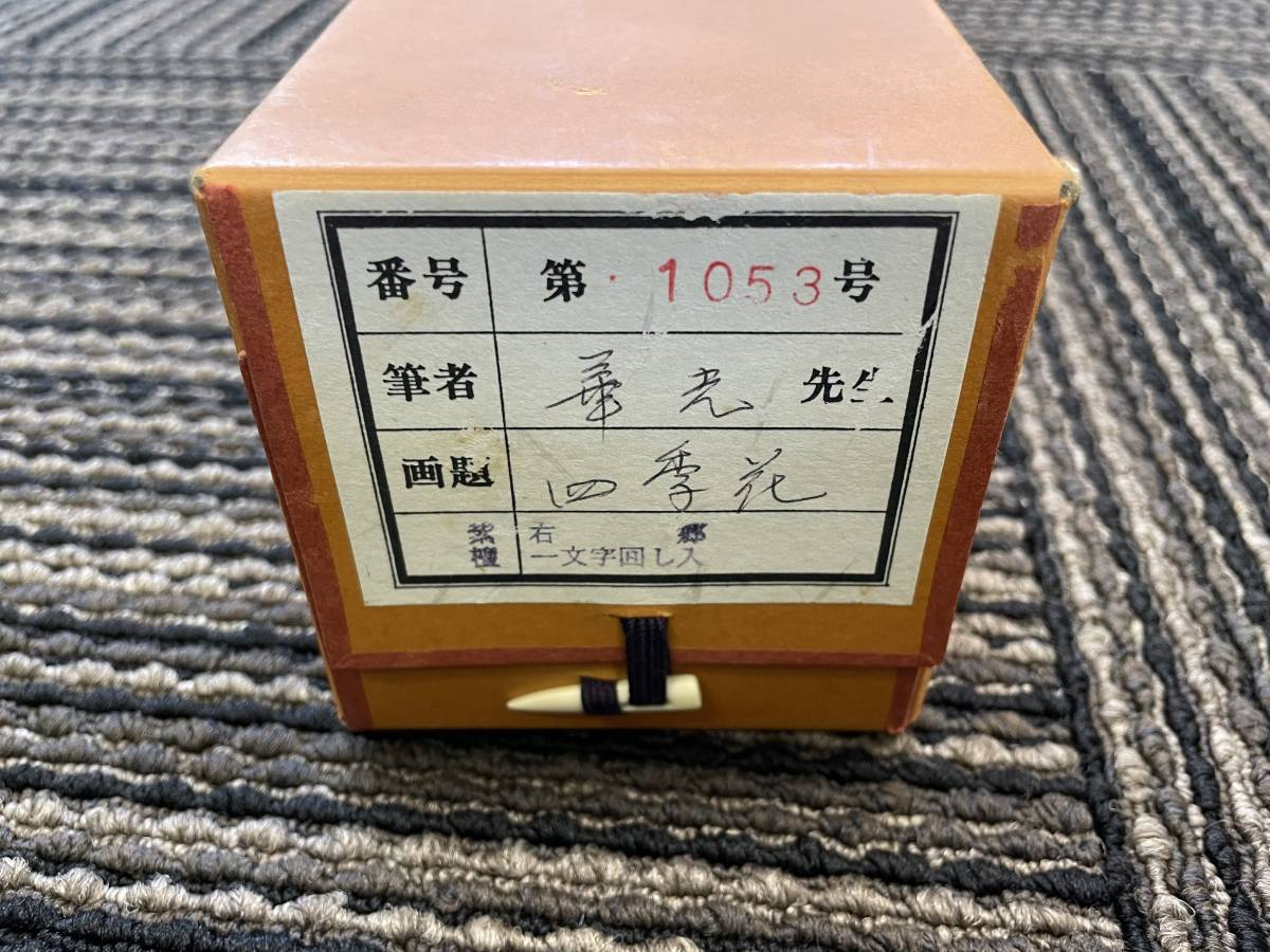 1円~ 掛軸 掛け軸 在銘 在印 四季花 日本画 掛物 骨董 古美術 水墨画 茶道具 床の間 壁掛け 184×55 箱あり E_画像8