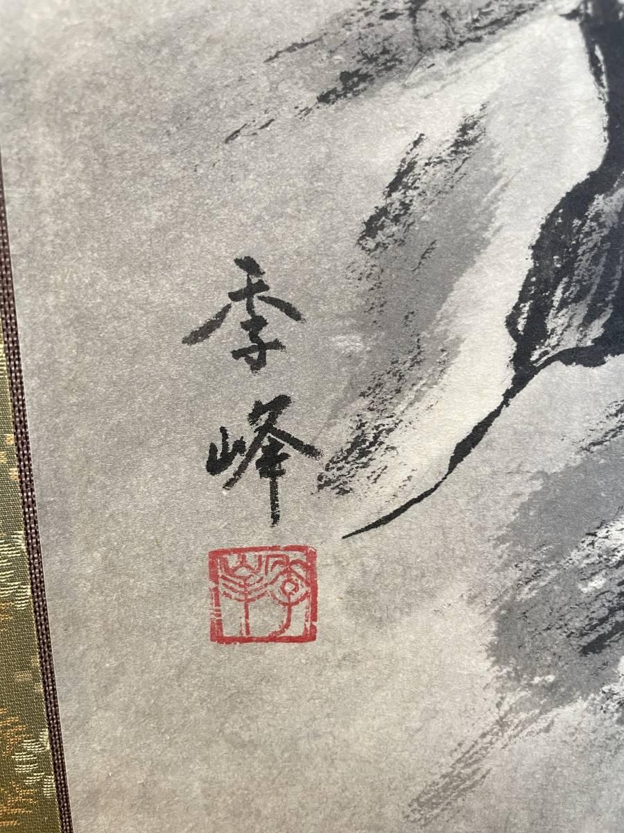 1円~ 掛軸 掛け軸 在銘 在印 季峰 水墨画 日本画 掛物 骨董 古美術 水墨画 茶道具 床の間 壁掛け 185×52 箱あり G_画像4
